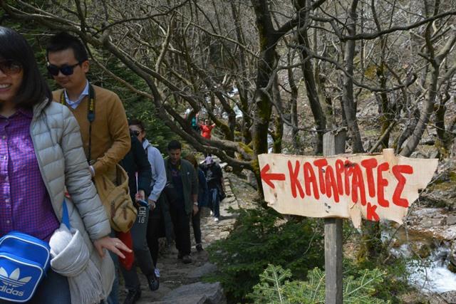katarraktes means waterfalls